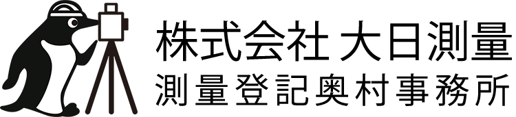 株式会社大日測量・測量登記奥村事務所